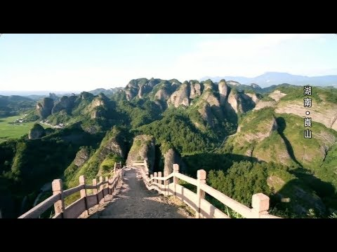 《錦繡中國》湖南·崀山 0116 | Fantastic China, Langshan, Hunan Province Ep. 35 HD
