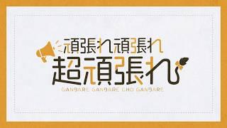 【オリジナル曲】頑張れ頑張れ超頑張れ / 獅子神レオナ【MV】
