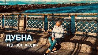 Подмосковная Дубна. Город с безлюдными улицами. Прогулка к Московскому морю.