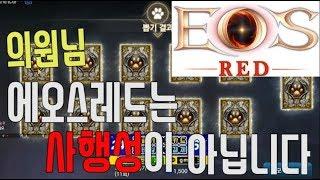 [종합게임방송]티렉TV 의원님~에오스레드는 사행성이 아닙니다!!红色M.