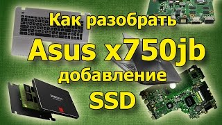 как разобрать Asus x750jb,обзор ноутбука.Установка SSD