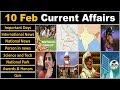 10 February 2019 PIB News, The Hindu, Indian Express- Current Affairs in Hindi, Nano Magazine - VeeR