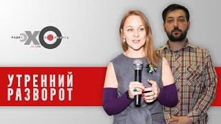 Утренний разворот / Татьяна Троянская и Сергей Кагермазов // 11.06.21
