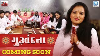 Guru Vandana Poonam Gondaliya New Song | Guru Purnima Special | Coming Soon | RDC Gujarati