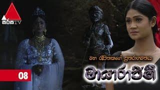 මායාරාජිනී - Maayarajini | Episode - 08 | Sirasa TV Thumbnail
