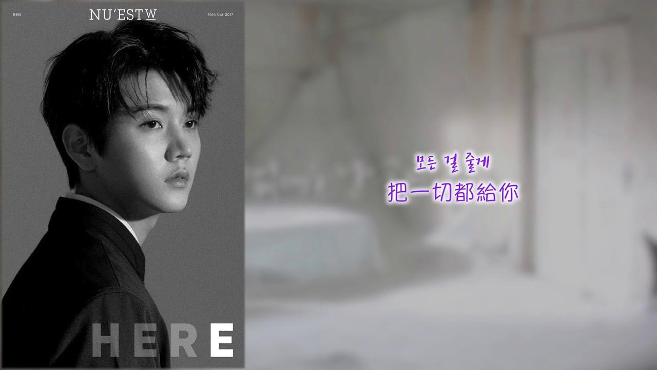 【韓繁中字】Ren NU'EST W (Ren 뉴이스트 W) - Paradise