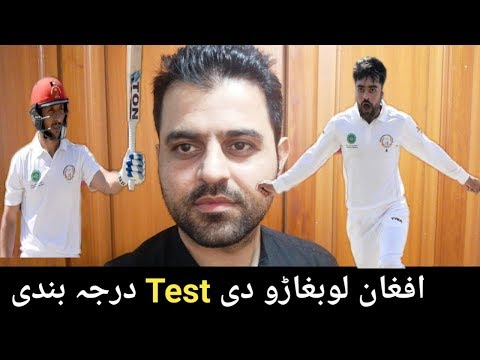 Afghanistan cricket Players ICC Test Ranking In Pashto