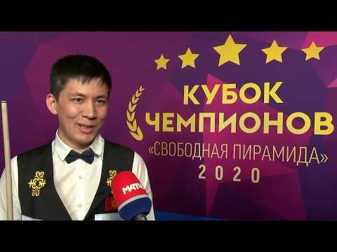 Кубок Чемпионов 2020. Володин Никита (RUS) - Мадаминов Азиз (KGZ)