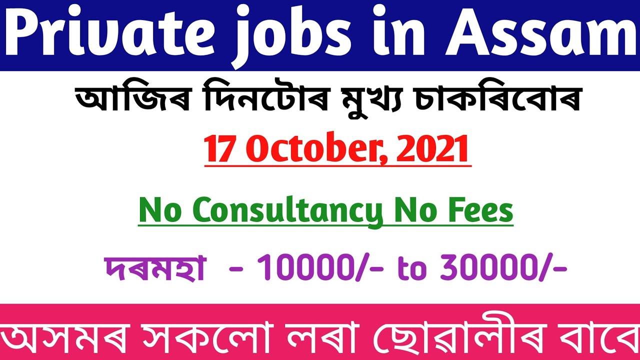 Download Private jobs in Assam Guwahati 2021 || Latest Private Jobs In Assam || Rahman hospital recruitment