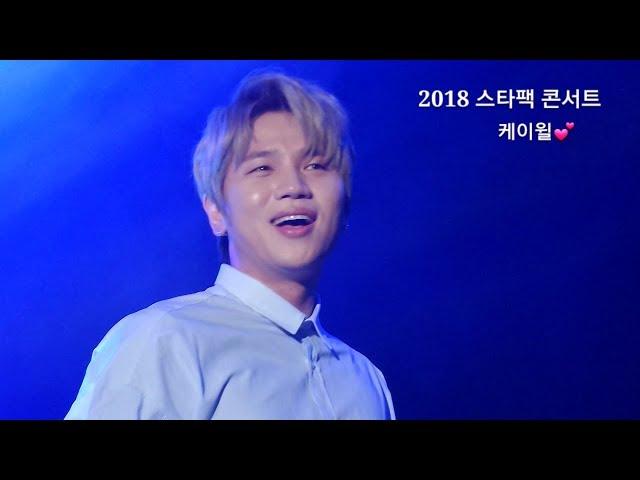 [2018.05.20] 케이윌(K.Will) 스타팩 콘서트
