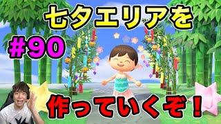 【あつまれどうぶつの森】七夕エリアを島に作っていくぞー!#90