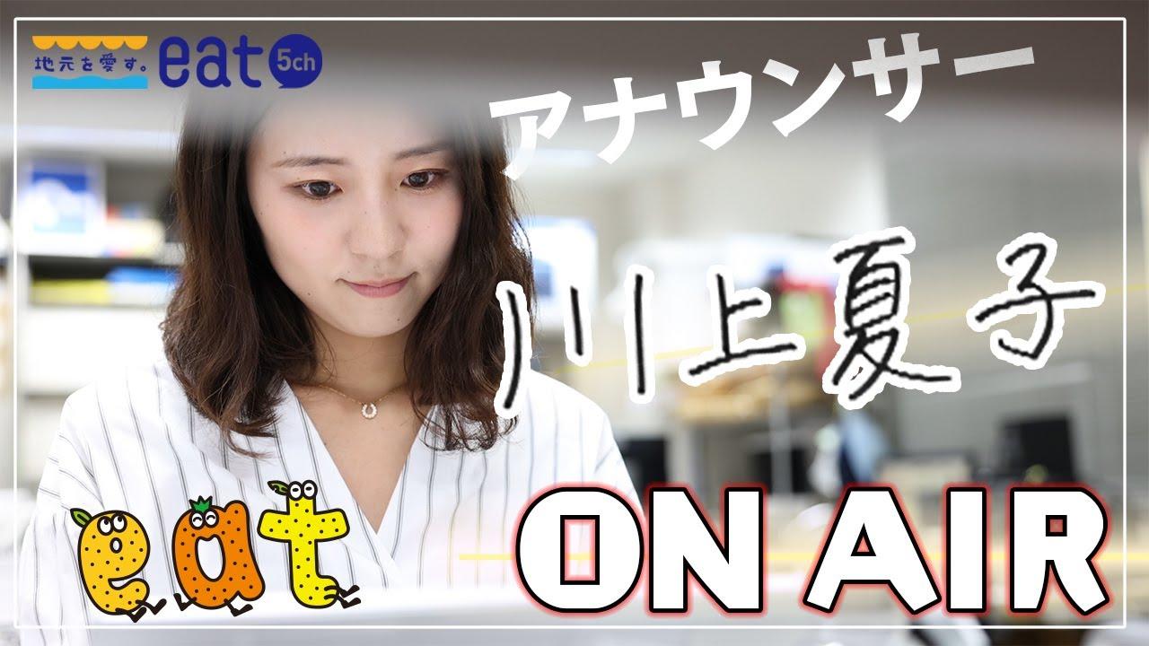アナウンサー 愛媛 朝日 テレビ
