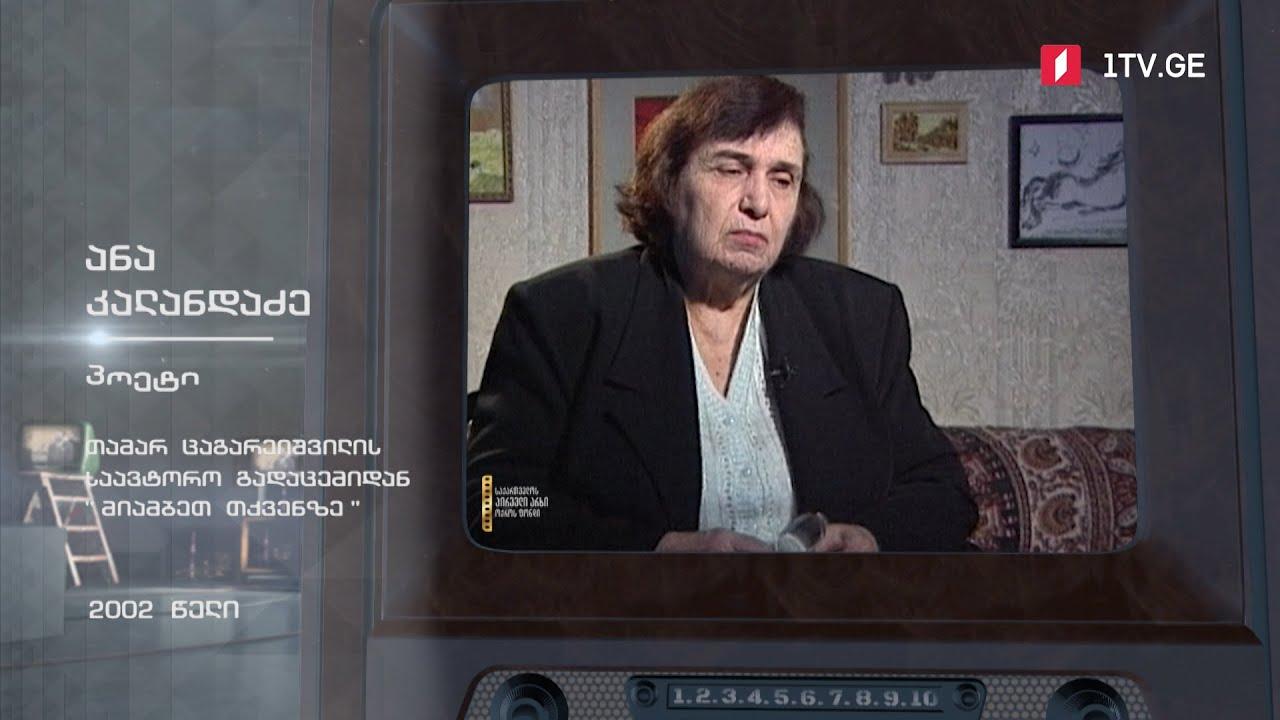 ტელემუზეუმი-პოეტი-ანა-კალანდაძე-თამარ-ცაგარეიშვილის-საავტორო-გადაცემიდან-მიამბეთ-თქვენზე