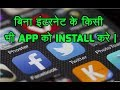 Apps Download & Install Without Internet | App Backup and Install | Hindi