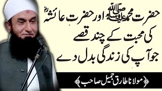 The true love story of hazrat ayesha & prophet muhammad saw bayan by maulana tariq jameel 2017