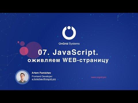 07. JavaScript. Оживляем WEB-страницу