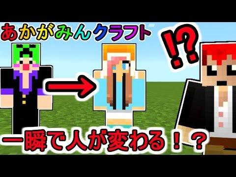 【マインクラフト】入れ替わり!?脅威のイリュージョン!【あかがみんクラフト3】7