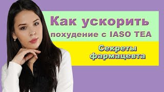 постер к видео Как ускорить похудение с чаем iaso tea?