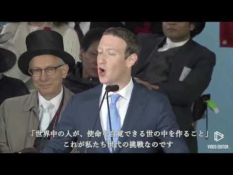 【感動】マークザッカーバーグ 伝説のスピーチ 〜本当の幸せとは〜