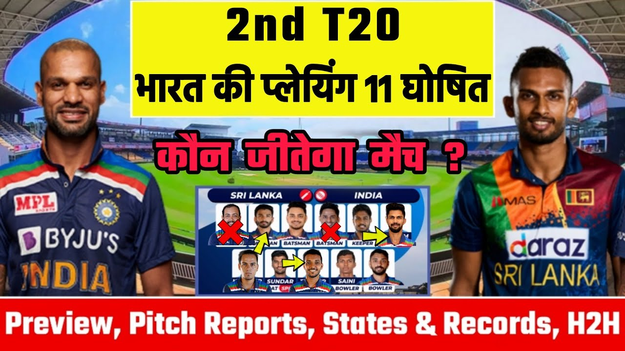 India Vs Srilanka 2nd T20 Match 2021 Playing 11, Preview, Pitch Reports, States & Record, H2H