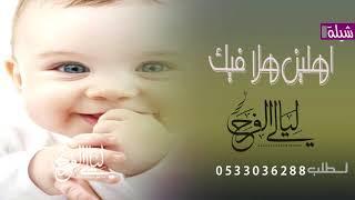 شيلة مولود باسم بتال فقط - اهلين وهلا فيك - بدون حقوق مجانا