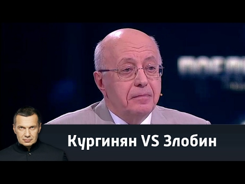 Смотреть Поединок. Кургинян VS Злобин от 30.03.17 онлайн