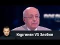 Поединок. Кургинян VS Злобин от 30.03.17