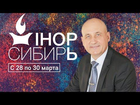 IHOP-СИБИРЬ: Андрей Панасовец приглашает на конференцию