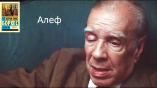 Хорхе Луис Борхес-Алеф