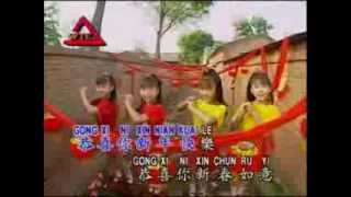 gongxi gongxi song