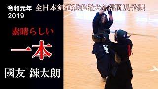 國友 錬太朗 素晴らしい【一本】 2019全日本剣道選手権 福岡県予選