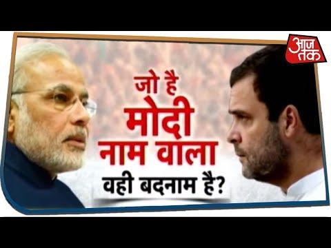 चुनाव में जो है मोदी नाम वाला, क्या वही बदनाम है ?   देखिये Dangal Rohit Sardana के साथ