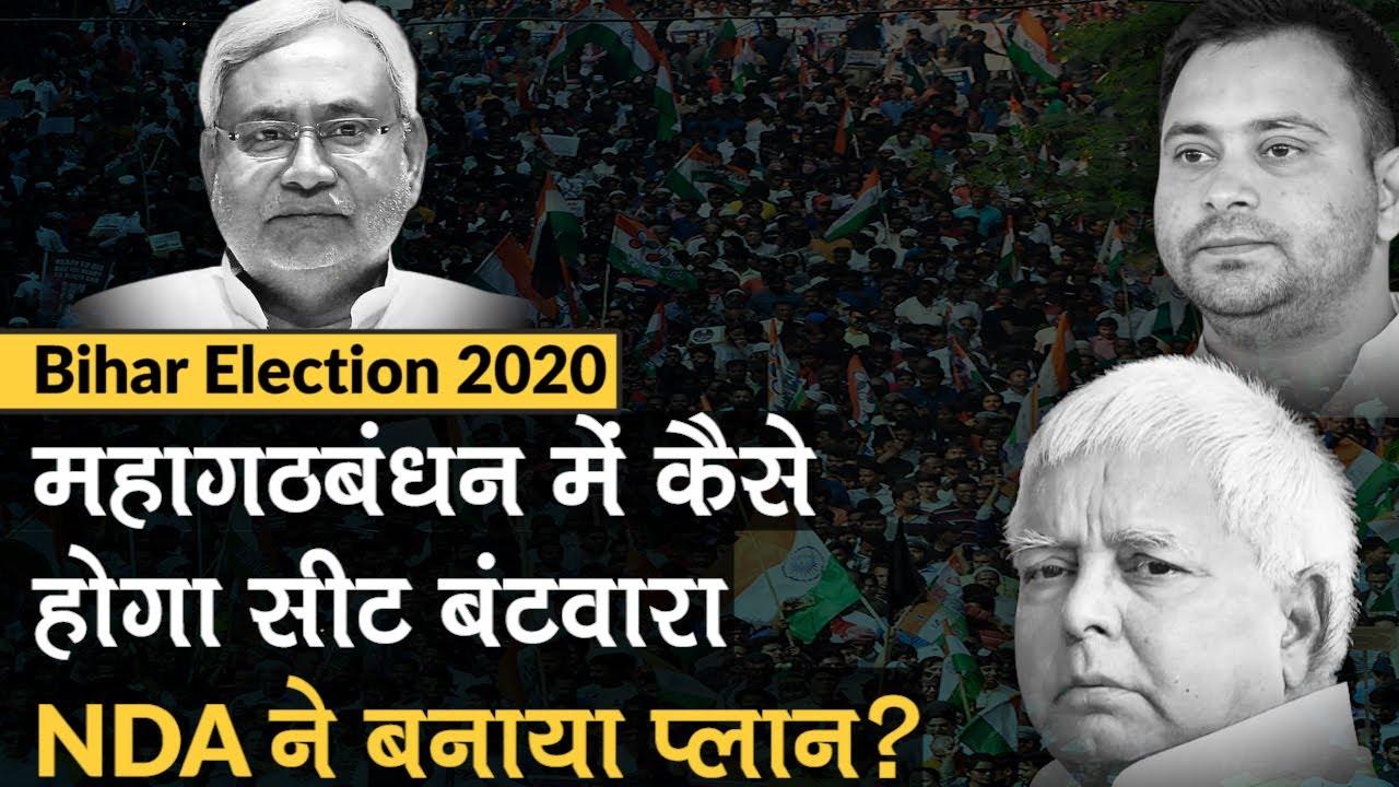 Bihar Assembly Election 2020 : बिहार विधानसभा चुनाव के लिए महागठबंधन में Congress का फंसा पेंच- Watch Video