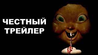 Честный трейлер — «Счастливого дня смерти» / Honest Trailers - Happy Death Day [rus]