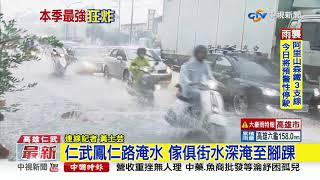 仁武鳳仁路淹水 傢俱街水深淹至腳踝│中視新聞 20200522