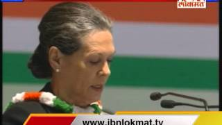 AICC meet : Soniya Gandhi Speech