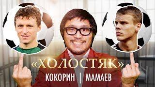 ЛСП, Feduk, Егор Крид – Холостяк | Пародия by Пацаны | Кокорин и Мамаев version (Премьера клипа)