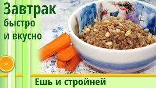 Быстрый ЗАВТРАК ДЛЯ ПОХУДЕНИЯ: гречка для похудения и морковь. Готовим и едим быстро (16+)