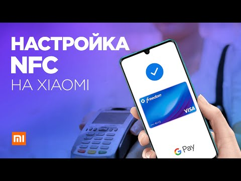 Настройка NFC на Xiaomi Redmi Note 8 Pro: почему не работает и как включить