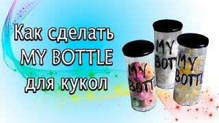 как сделать бутылочку MY BOTTLE для кукол