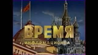 19.08.1991 - Программа Время