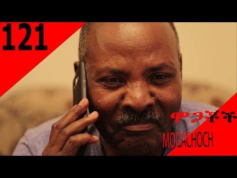 Mogachoch Drama  Season 05 Episode 121 - Part 121