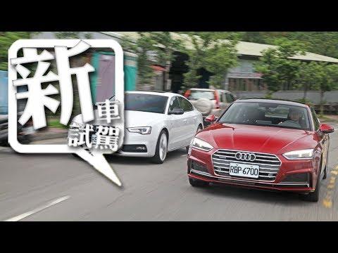 【新車試駕】世代的交接 Audi A5 45 TFSI|新舊評比