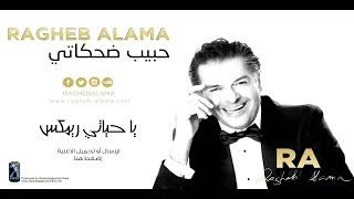 ragheb alama ya hayati remix remix راغب علامة يا حياتي