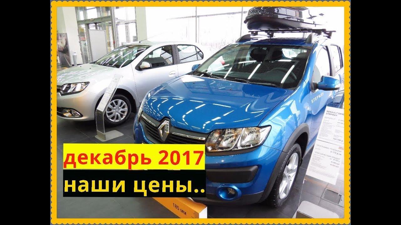 Купить Renault Logan Рено Логан с пробегом бу в Саратове, Балаково .