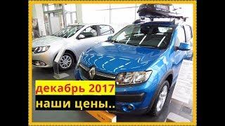 Наши Цены Renault Декабрь 2017