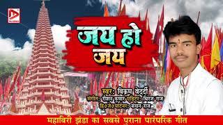 मह व र झ ड क प र पर क ग न जय ह जय L Jay Ho Jay Jhanda Geet L Machiya Baithal Sunari L Youtube