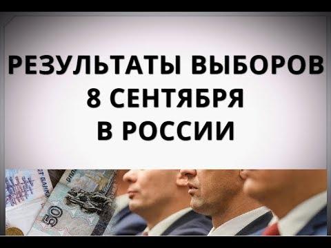 Результаты выборов 8 сентября в России
