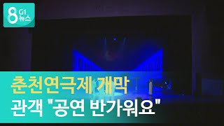 [G1뉴스]춘천연극제 개막..객석은 절반, 웃음은 두 …