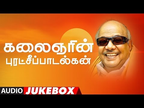 Kalaignar Dr.M.Karunanidhi - Kalaignerin Puratchi Padalgal Jukebox | Tamil Patriotic Songs thumbnail